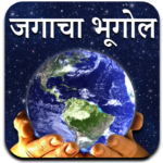 World Geography in Marathi 1.3 MOD Premium Cracked for android