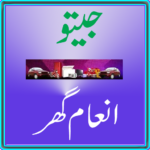 Jeeto Inaam Ghar 2.7 MOD Unlimited Money for android