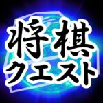 ShogiQuest – Play Shogi Online 1.9.9.6 MOD Unlimited Money for android