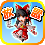 Touhou speed tapping idle RPG 1.6.8 MOD Unlimited Money for android