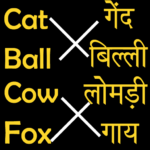 English to Hindi Word Matching 1.9 MOD Unlimited Money for android