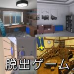 Update type escape game Petit MOD Unlimited Money for android