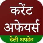 All in One Current Affairs Daily Update – 2021 MOD Premium Cracked for android