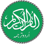 Quran with Urdu Translation MOD Premium Cracked for android