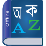 Bangla Dictionary Multifunctional MOD Premium Cracked for android